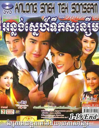 Khmer Thai Movie